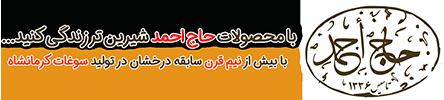 مجموعه تولیدی حاج احمد احمدی